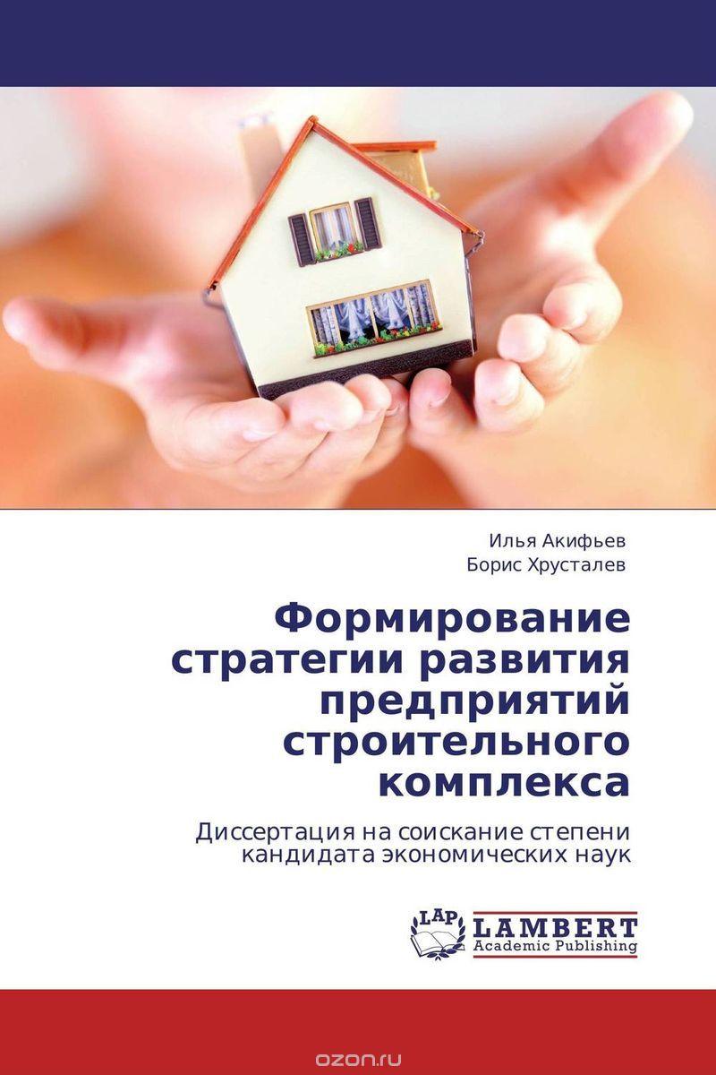 Формирование стратегии развития предприятий строительного комплекса