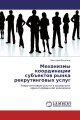 Механизмы координации субъектов рынка рекрутинговых услуг