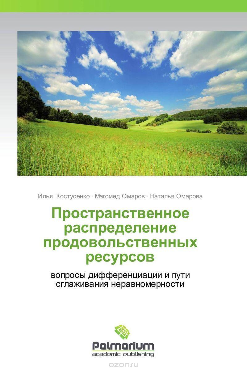 Пространственное распределение продовольственных ресурсов