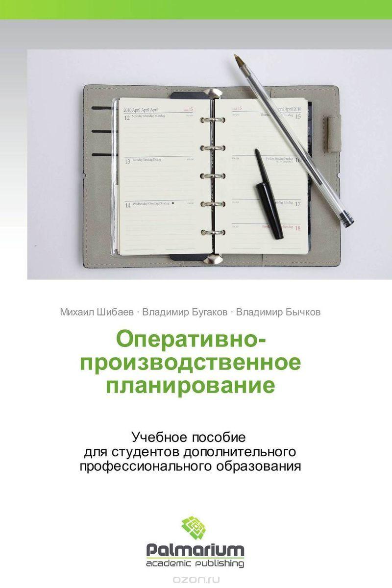 Оперативно-производственное планирование
