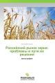 Российский рынок зерна: проблемы и пути их решения