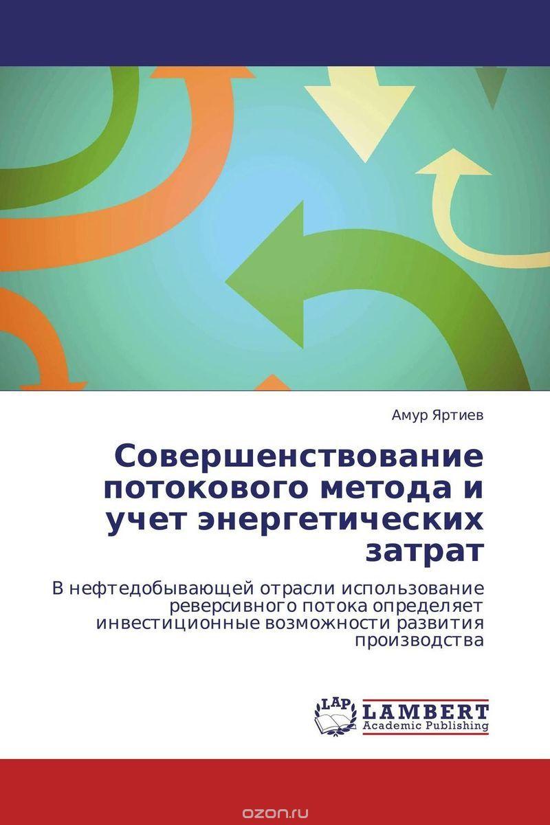 Совершенствование потокового метода и учет энергетических затрат