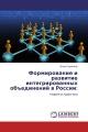 Формирование и развитие интегрированных объединений в России:
