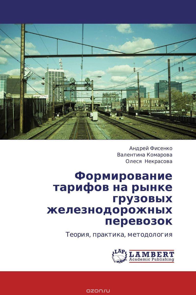 Формирование тарифов на рынке грузовых железнодорожных перевозок