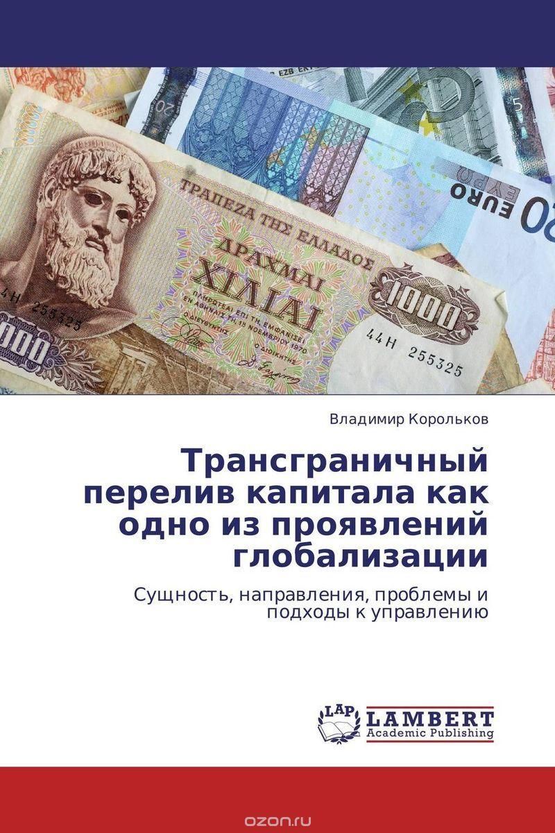 Трансграничный перелив капитала как одно из проявлений глобализации