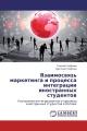 Взаимосвязь маркетинга и процесса интеграции иностранных студентов