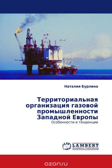 Территориальная организация газовой промышленности Западной Европы