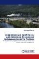 Современные проблемы целлюлозно-бумажной промышленности России