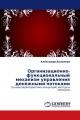 Организационно-функциональный механизм управления денежными потоками