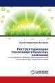 Реструктуризация теплоэнергетических компаний