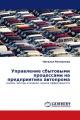 Управление сбытовыми процессами на предприятиях автопрома