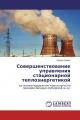 Совершенствование управления стационарной теплоэнергетикой