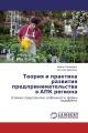 Теория и практика развития предпринимательства в АПК региона