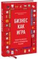 Бизнес как игра. Грабли российского бизнеса и неожиданные решения Уцененный товар (№1)