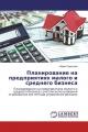 Планирование на предприятиях малого и среднего бизнеса
