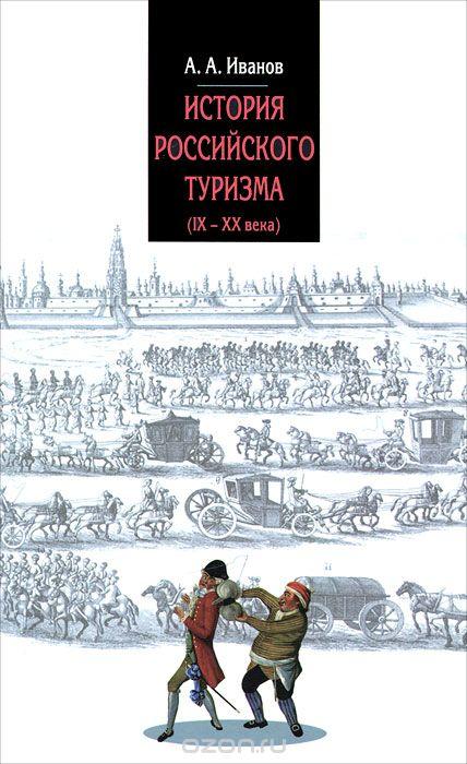 История российского туризма  (IX-XX века)