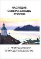 Наследие Северо-Запада России и рекреационное природопользование