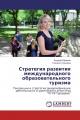 Стратегия развития международного образовательного туризма