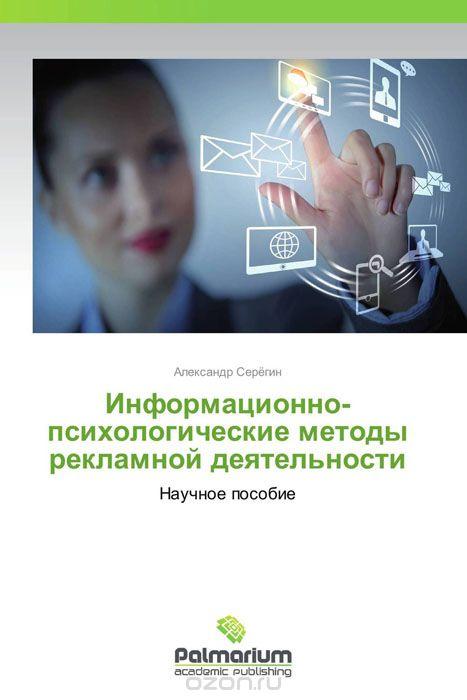 Информационно-психологические методы рекламной деятельности