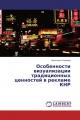 Особенности визуализации традиционных ценностей в рекламе КНР