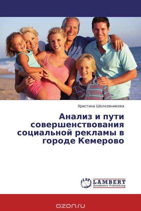 Анализ и пути совершенствования социальной рекламы в городе Кемерово