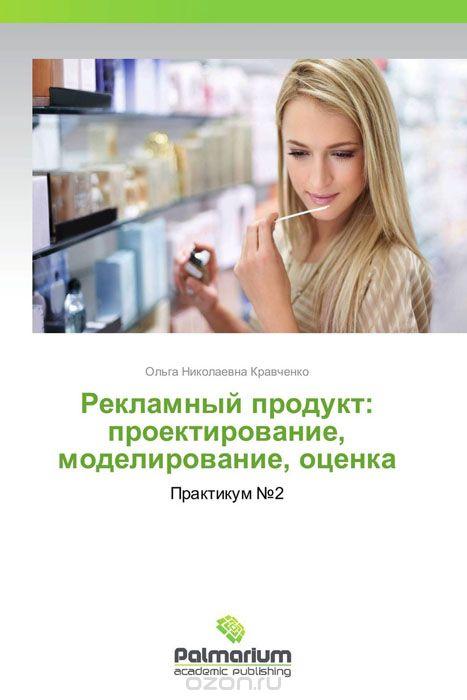 Рекламный продукт: проектирование,  моделирование,  оценка