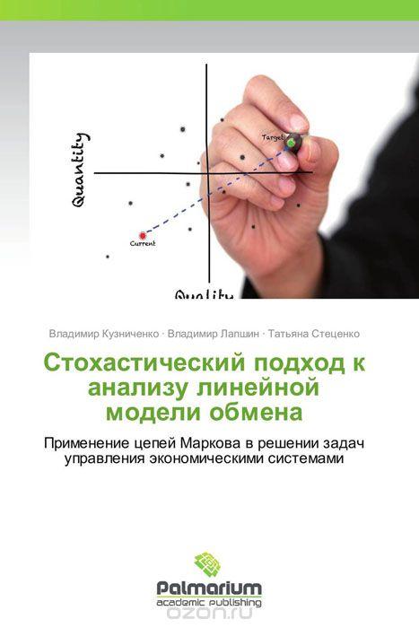 Стохастический подход к анализу линейной модели обмена
