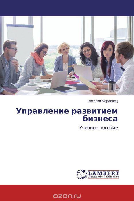 Управление развитием бизнеса