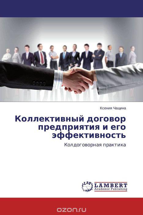 Коллективный договор предприятия и его эффективность