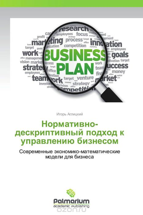 Нормативно-дескриптивный подход к управлению бизнесом