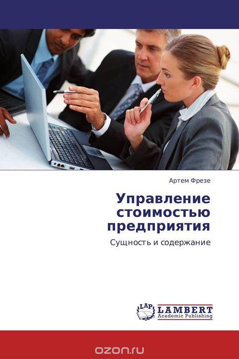 Управление стоимостью предприятия