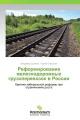 Реформирование железнодорожных грузоперевозок в России