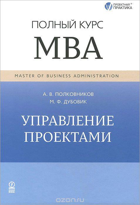 Управление проектами.  Полный курс МВА Уцененный товар  (№1)