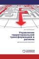Управление территориальной трансформацией в регионе