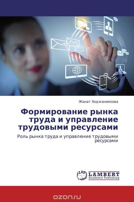 Формирование рынка труда и управление трудовыми ресурсами