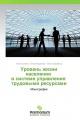 Уровень жизни населения в системе управления трудовыми ресурсами