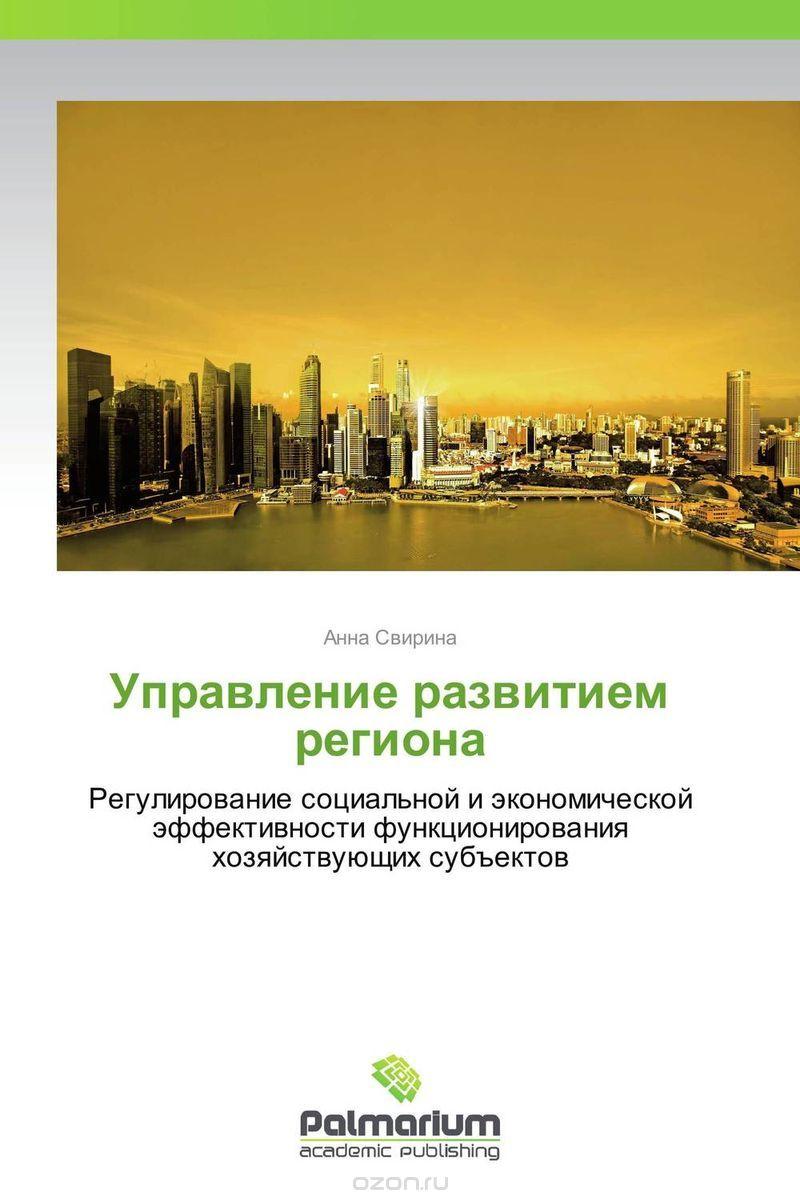 Управление развитием региона