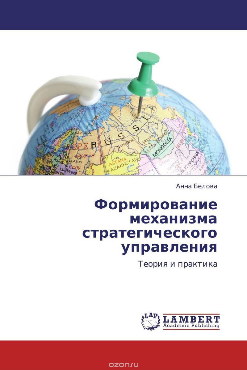 Формирование механизма стратегического управления