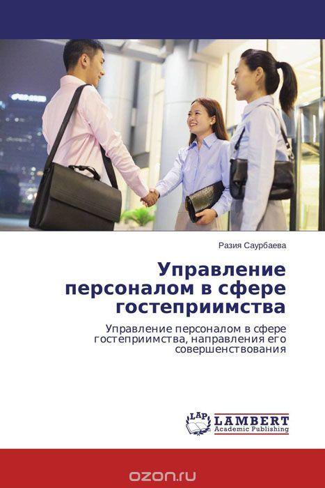 Управление персоналом в сфере гостеприимства