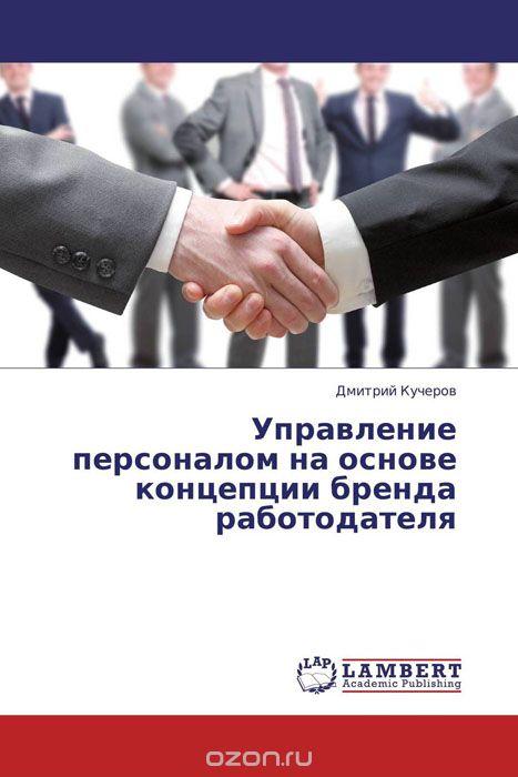 Управление персоналом на основе концепции бренда работодателя