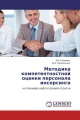 Методика компетентностной оценки персонала инсорсинга