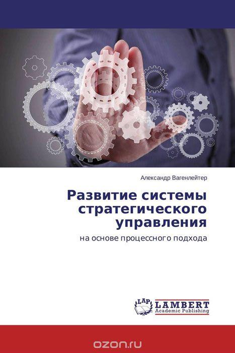 Развитие системы стратегического управления