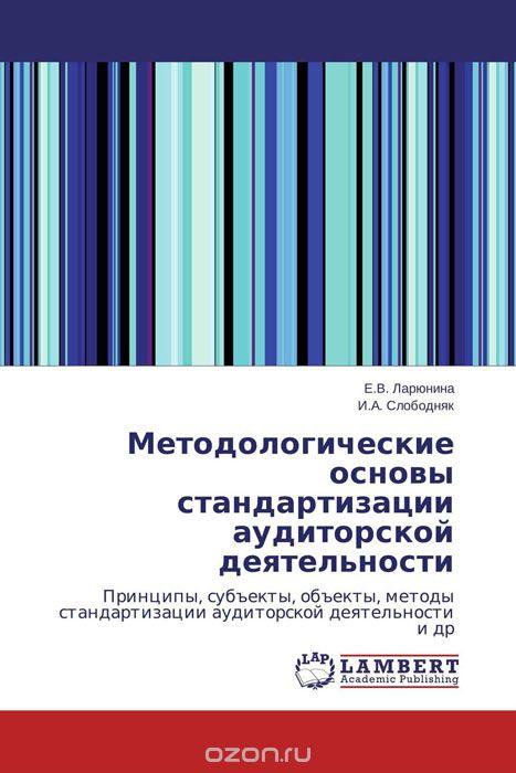 Методологические основы стандартизации аудиторской деятельности