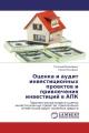 Оценка и аудит инвестиционных проектов и привлечения инвестиций в АПК