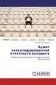 Аудит консолидированной отчетности холдинга