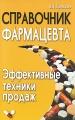 Справочник фармацевта. Эффективные техники продаж