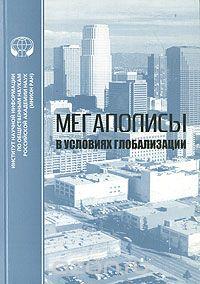 Мегаполисы в условиях глобализации