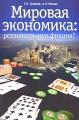 Мировая экономика. Реальность или фикция?