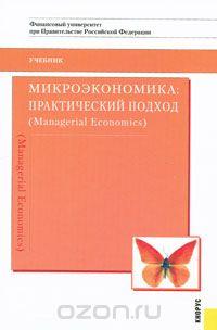 Микроэкономика.  Практический подход