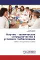 Научно – техническое сотрудничество в условиях глобализации